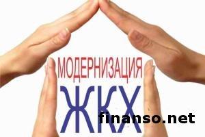 На модернизацию ЖКХ правительство Украины направило 3 млрд. гривен со средств МВФ