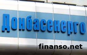 """Более 60 % акций """"Донбассэнерго"""" приобрела донецкая компания """"Энергоинвест Холдинг"""""""