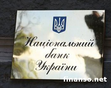 Нацбанк Украины разрешил не продавать кредитную валюту