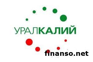 """За полгода чистая прибыль """"Уралкалия"""" сократилась на 53 процента – акции ушли в минус"""