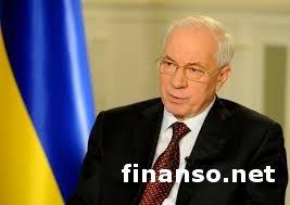 Для перестройки экономики Украины под стандарты ЕС необходимо 160 млрд. евро - Азаров