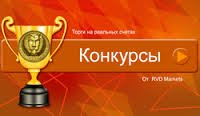 Конкурсное соревнование «RVD Markets Limited»: игра победителей