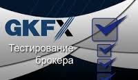 Трейдеры протестировали брокера GKFX: каковы результаты