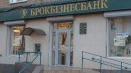 """Главным акционером """"Брокбизнесбанка"""" официально стал Курченко"""