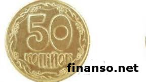 С 1 октября Нацбанк Украины вводит в обращение новые монеты номиналом 50 копеек