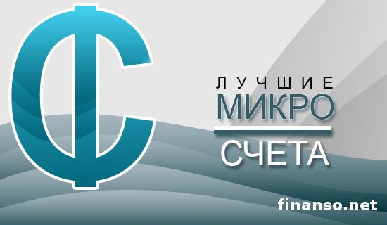 Микро счет forex курс доллара к рублю на межбанковском рынке