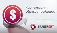 Трейдерам на заметку - брокер, компенсирующий убытки от сделок