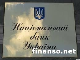 Национальный банк Украины продлевает норму обязательной продажи 50% от валютной выручки