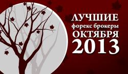 Лучшими брокерами Форекс за октябрь 2013-го стали Alpari и ForexTrend - MasterForex-V Expo