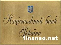 В Украине банкам вернули проблемные кредиты на сумму в 15 млрд. гривен – НБУ