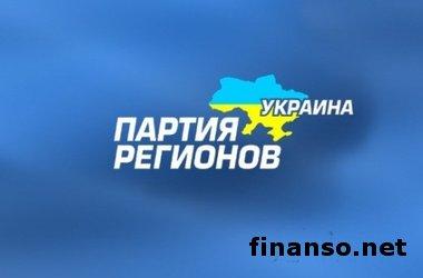 В сети появилось заявление Партии регионов насчет евроинтеграции