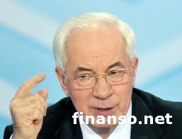 Европейский союз предлагал Украине всего 1 млрд. евро – Азаров