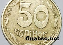 Нацбанк Украины ввел в обращение новую монету номиналом 50 копеек