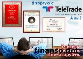 Трейдерам: как стать успешным трейдером – советы от TeleTrade