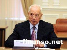 Азаров оценил техническую подготовку Украины к стандартам ЕС в 165 млрд. евро