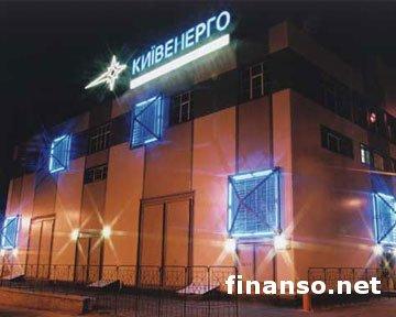 Киевэнерго не сможет финансировать предстоящий отопительный сезон