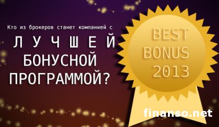Трейдеры Masterforex-V определили лучшие бонусные программы брокеров
