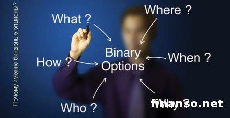 Зачем трейдерам бинарные опционы - IQ Option