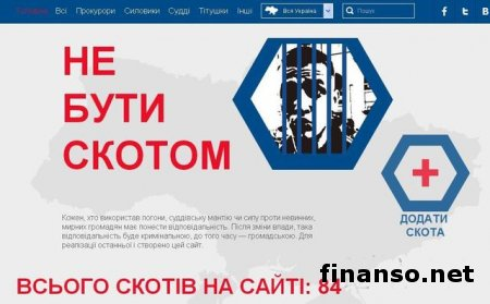 Сайт о коррумпированных чиновниках появился в Украине – выводы
