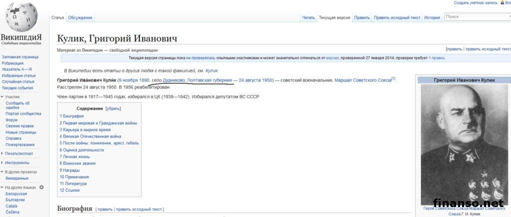 голы мира википедия: