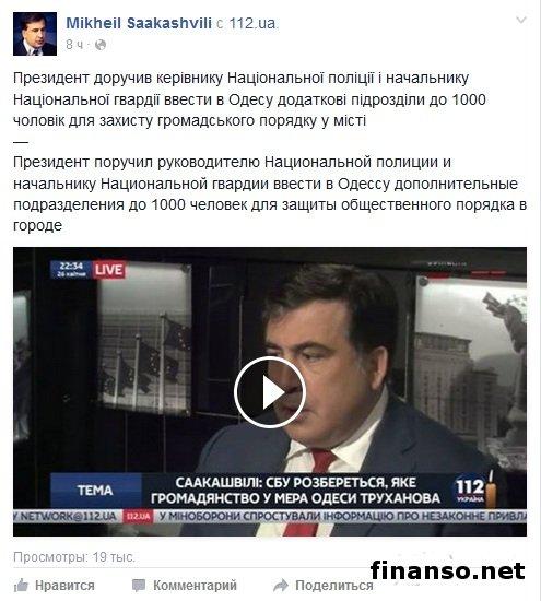 Около тысяча нацгвардейцев распорядился ввести Порошенко вОдессу