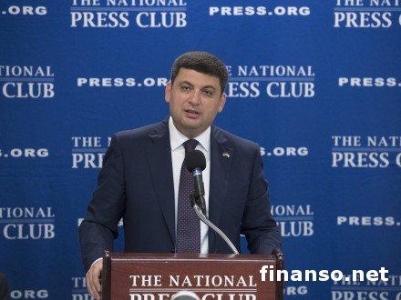 Гройсман рассказал сколько Украина получит денег от МВФ в 2016 году