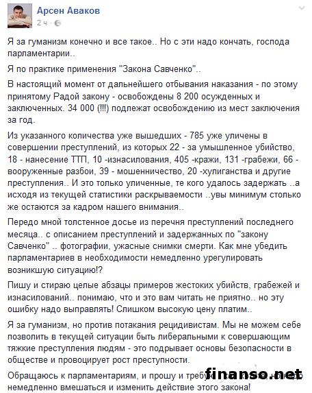 Аваков призвал Верховную Раду немедленно поменять «закон Савченко»